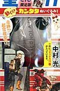 限定版 聖☆おにいさん 11の本