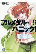フルメタル・パニック! 8の本