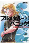フルメタル・パニック! 10の本