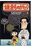 鎌倉ものがたり 25の本