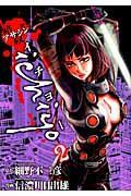 アサシンichiyo 2の本