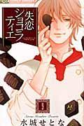 失恋ショコラティエ 9の本
