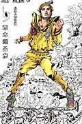 ジョジョリオン volume 9の本