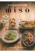からだがよろこぶみそ料理misoの本