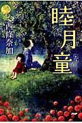 睦月童の本
