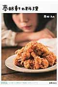 夢眠軒の料理の本