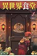 異世界食堂 1の本