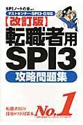 改訂版 転職者用SPI3攻略問題集の本