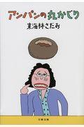 アンパンの丸かじりの本