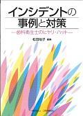 インシデントの事例と対策の本