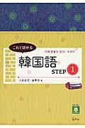 これで話せる韓国語 STEP 1の本