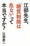 江部先生、「糖質制限は危ない」って本当ですか?の本