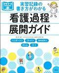 実習記録の書き方がわかる看護過程展開ガイドの本