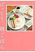 ぱっちり、朝ごはんの本