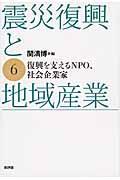 震災復興と地域産業 6の本