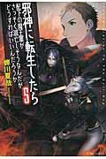 邪神に転生したら配下の魔王軍がさっそく滅亡しそうなんだが、どうすればいいんだろうか 5の本