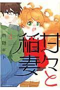 甘々と稲妻 4の本