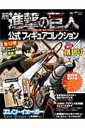 月刊進撃の巨人公式フィギュアコレクション vol.1