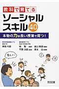 教科で育てるソーシャルスキル40の本