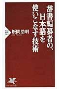 辞書編纂者の、日本語を使いこなす技術の本