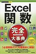 Excel関数完全大事典の本