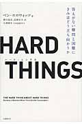 HARD THINGSの本