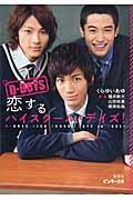 DーBOYS恋するハイスクール・デイズ!の本
