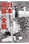 日本空襲の全貌の本