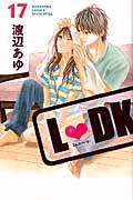 L・DK 17の本