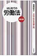 第5版 はじめての労働法の本