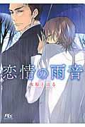 恋情の雨音の本