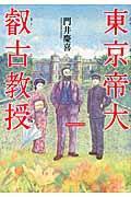 東京帝大叡古教授の本