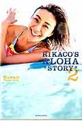 RIKACO'S ALOHA STORY 2の本