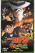 名探偵コナン業火の向日葵の本