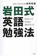 岩田式英語勉強法の本