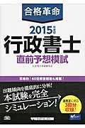 合格革命行政書士直前予想模試 2015年度版の本