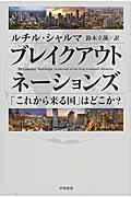 ブレイクアウト・ネーションズの本