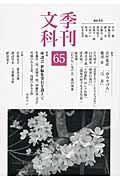 季刊文科 第65号の本