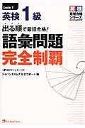 出る順で最短合格!英検1級語彙問題完全制覇の本