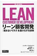 リーン顧客開発の本