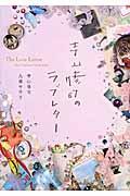 寺山修司のラブレターの本