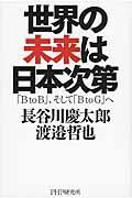 世界の未来は日本次第の本