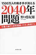 1500万人の働き手が消える2040年問題の本