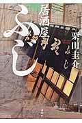 居酒屋ふじの本