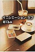 特別限定版 イニシエーション・ラブの本