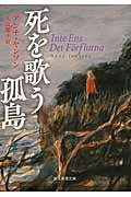 死を歌う孤島の本