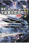 宇宙軍士官学校 7の本