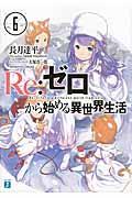 Re:ゼロから始める異世界生活 6の本