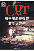 CUTの本