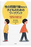 性の問題行動をもつ子どものためのワークブックの本
